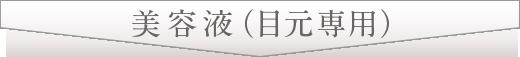 ペボニア・ボタニカ(目元用美容液)