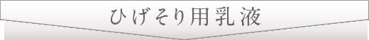 ペボニア・ボタニカ(ひげそり用乳液)