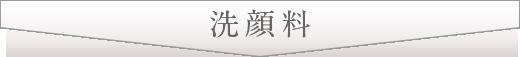 ペボニア・ボタニカ(洗顔料)