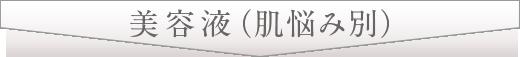 ペボニア・ボタニカ(肌悩み別美容液)