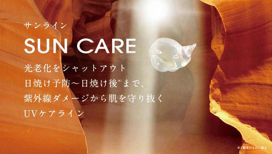 光老化をシャットアウト 日焼け予防~日焼け後まで、紫外線ダメージから肌を守り抜くUVケアライン「ペボニア・ボタニカ サンライン」