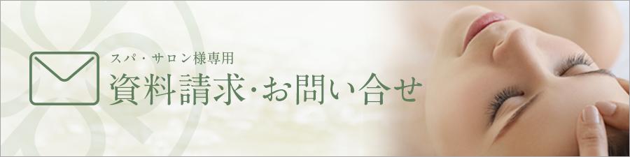 ペボニアボタニカ(Pevonia Botanica)スパ・エステサロン専用 お問い合せ