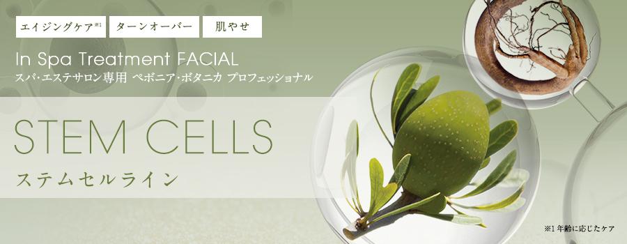 ペボニアボタニカ(Pevonia Botanica)スパ・エステサロン業務用プロフェッショナルアイテム「ステムセル フィトエリート®ライン」