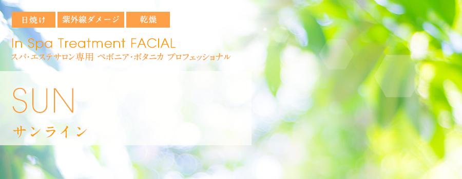 ペボニアボタニカ(Pevonia Botanica)スパ・エステサロン業務用プロフェッショナルアイテム「サンライン」