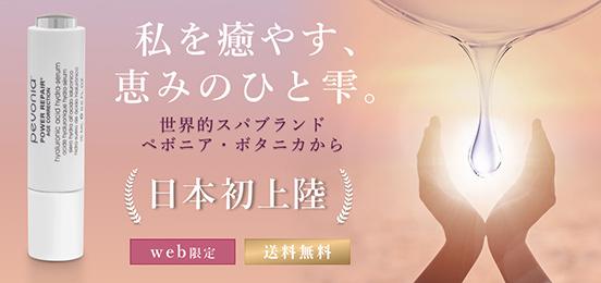 世界的スパブランド「ペボニア・ボタニカ」から日本初上陸 ヒアルロセラム